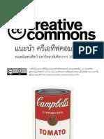 Intro to Creative Commons [Thailand]
