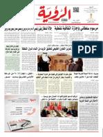 Al Roya Newspaper 02-12-2015
