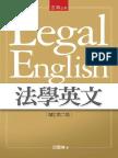 1QJ5法學英文.pdf