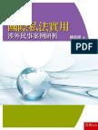1S22國際私法實用:涉外民事案例研析