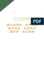 policyaddress chi 2014