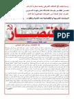 جريدة الانتصار العدد 248