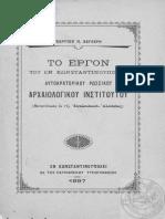 Begleris Georgios, Ergo Rossikou Arxaiologikou Institoutou, Constantinople 1897.
