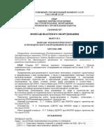 ЕНиР Сборник Е37-1