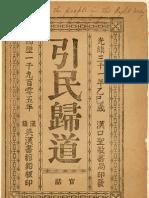 楊格非 (1905 光緒三十一年) 引民歸道