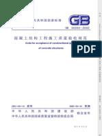 GB50204-2002混凝土结构工程施工质量验收规范