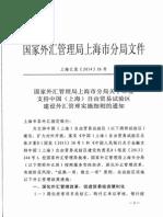 《国家外汇管理局上海市分局关于印发支持中国(上海)自由贸易试验区建设外汇管理实施细则的通知》上海汇发[2014]26号
