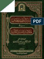 taisir lathif al-manan