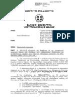 6ΘΞΙ6-67Ψ.pdf