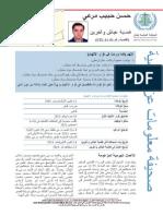 معلومات عن القضية - حسن حبيب مرعي
