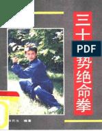 [三十二势绝命拳].游民生.扫描版