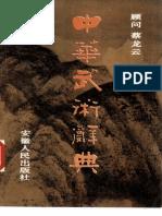 [中华武术辞典].蔡龙云.扫描版