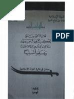 Islamic State blueprint