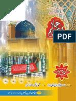 Faiz e Alam December 2015