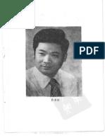 [鹰手拳法].郭宪和.扫描版 иньчжао