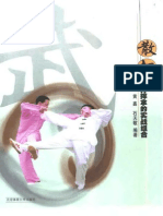 青少年武术入门丛书—散打—踢打摔拿的实战组合—黄鑫 石天敬编着