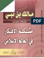 مشكلة الأفكار في العالم الاسلامي.. مالك بن نبي