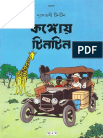 02 - Tintin in the Congo in Bengali