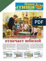 """Газета """"Наши Мытищи"""" №48(273) от 05.12.2015"""