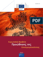 European Enterprise Promotion Awards Compendium 2015 in Greek