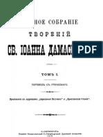 Sv Ioann Damaskin Polnoe Sobranie TvorenijT1 1913