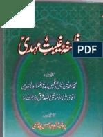 Falsafa-e-Ghaibat-e-Mehdi(A.S)