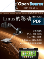 开源4 200804