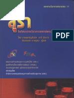 สุราในทัศนะทางวิชาการแพทย์และวิชาการฟิกฮฺ เล่ม 11