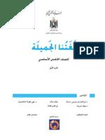 Arabic5 P1 Book