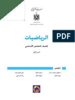 Math5P1 Book