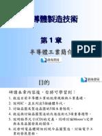 滄海 - 半導體製造技術