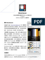 Mondianum ReadMe-Traditional Chinese