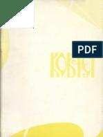 kovcheg_4_1979_text