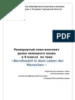 Тулинцева Н.Н. конспект урока
