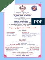 NCB NSS Invitation 2015-2016