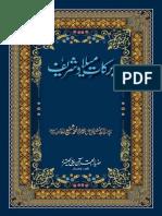 Barkaat e Meelaad Shareef- Urdu-Hazrat Maulana Muhammad Shafee Okarvi- [Rahmatul Laah Alaieh]