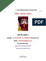 Mantratmak Tara Kavacham in Hindi and Sanskrit(श्री तारा मंत्रात्मक कवचम् )