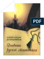 Aleksandar Jeljčaninov~Dnevnik ruskog sveštenika (2 deo)