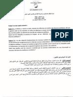 Concours - Administrateurs 2ème Grade - Gestio Financière - HCP