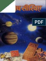 Jyotish Sikhiyae By Dr. Radha Krishna Srimali.pdf