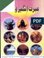 Ibrat Angaiz Waqaiaat