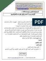Composition 1er t 5AP Arabe