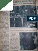 Πλάκα 1969
