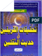 Tahqeeqat-ul-Fariqain-fi-Hadis-as-Saqlain-