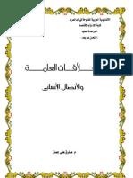 العلاقات العامة و الاتصال الانساني[1]