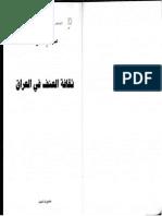 Thaqafat Al 'Unf Fi Al 'Iraq