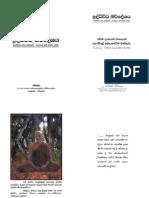 iddiwida-nirdeshaya http-dahamvila-blogspot-com