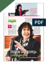 സമരം ചെയ്യാനും പഠിക്കേണ്ടതുണ്ട് (Samaram Cheyyaanum Padikkendathundu Interview Mary King)
