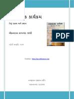Rachnatmak-karyakram - Gandhiji - Guj