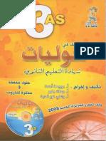 حوليات الرياضيات والفيزياء.pdf